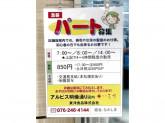 東洋食品株式会社(アルビス明倫通り)