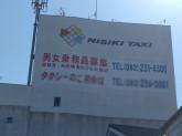 株式会社NISHIKIタクシー