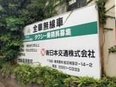 新日本交通 株式会社