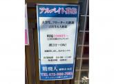 鶏飛人 瓢箪山本店