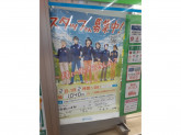 ファミリーマート 相鉄鶴ヶ峰駅店