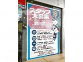 ゼスト 横浜戸塚店