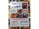 darts&cafe Over(ダーツアンドカフェ オーバー)
