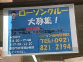 ローソン 藤崎駅前店