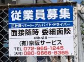 有限会社京阪サービス