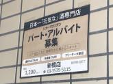 リカーマウンテン新橋店