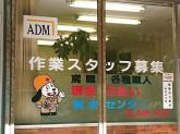 株式会社新井興産 室見支店