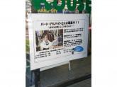 ハードオフ/オフハウス 前橋天川店