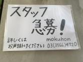mokuhon