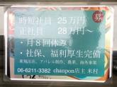 Grill Kitchen Chanpon(グリルキッチン チャンポン)