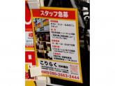 こりらく 日本橋店