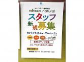natural natural (ナチュラル ナチュラル)セントシティ小倉店