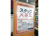 BOOKOFF PLUS(ブックオフプラス) 福岡長住店