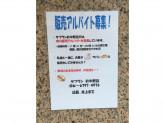 洋菓子のサフラン 針中野店