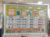 スーパーマーケット バロー 刈谷店
