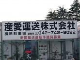 産愛運送(株)横浜営業所