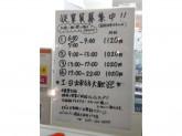 セブン-イレブン 横浜元浜町3丁目店