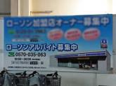 ローソン 足立梅島二丁目店