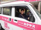 カクヤス 吉野町店 デリバリースタッフ(フリーター歓迎)