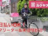 カクヤス 浅草橋店 デリバリースタッフ(学生歓迎)