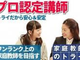 家庭教師のトライ 奈良県桜井市エリア(プロ家庭教師/中高一貫校指導)