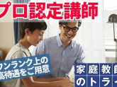家庭教師のトライ 奈良県生駒市エリア(プロ家庭教師/中学受験指導)