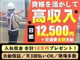 日本パトロール株式会社 沼津営業所(14)