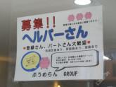 福祉サービス ぶうめらん(小曽根)