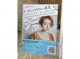 美容室 emma by ag Tokyo(エマ バイ アンジー トーキョー)