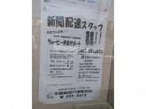 中国新聞販売所東区戸坂販売所