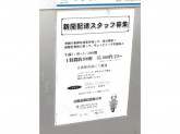 山陽新聞倉敷販売(株) 大高支店