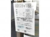 (株)ヤクルト 吹田ヤクルト販売服部センター