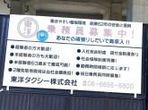 東洋タクシー株式会社 本社
