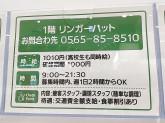 リンガーハット イオンスタイル豊田店