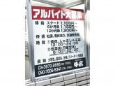 焼肉問屋 牛蔵/牛蔵売店