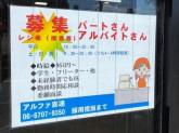 ショッピングセンターアルファ 喜連店