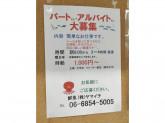 株式会社ヤマイチ(フードネットマート蛍池店)