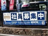 株式会社SRP