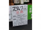 お魚とおでんとお寿司 1122富久田や