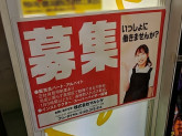 まるしげ ドーチカ店