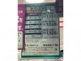 まいばすけっと 菅稲田堤2丁目店