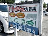 ナライ産業(株)