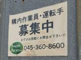 斎藤建材(株)本社