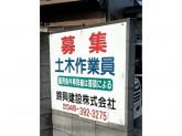 錦興建設株式会社