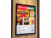 バーガーギング エミオ武蔵境店