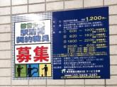 東京都営交通協力会(中井駅)