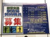 東京都営交通協力会(新江古田駅)