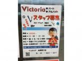 ヴィクトリアスポーツモール 池袋東口店