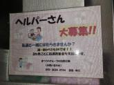 喜里川介護ステーション/ケアプランかさね/訪問介護かさね