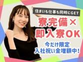 株式会社アクロスサポート/八王子駅